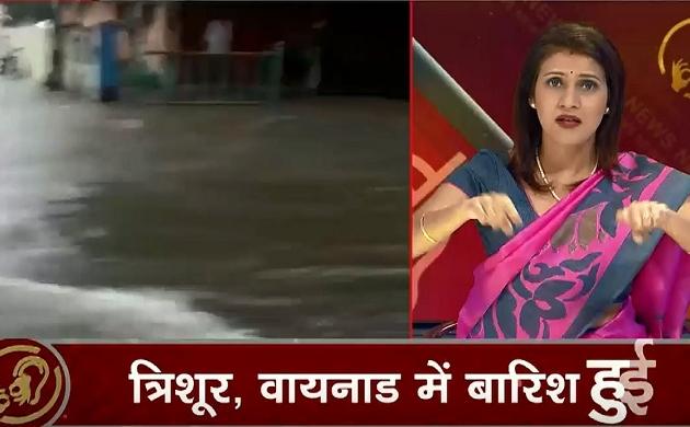 Samachar Vishesh: कोच्चि में भारी बारिश से हालात खराब, सड़कों पर भरा पानी, स्कूल- कॉलेज बंद