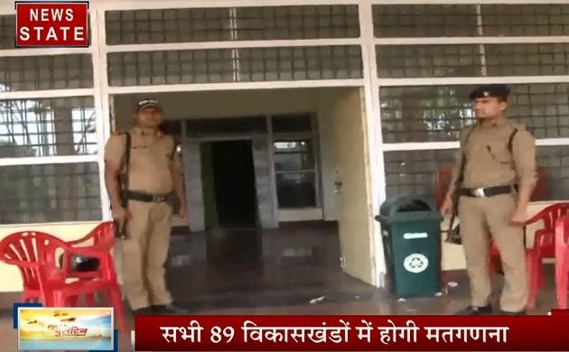 Uttarakhand: सुबह 8 बजे से शुरू होगी वोटो की गिनती