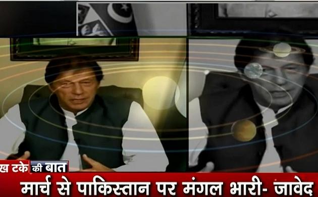 Lakh Take Ki Baat: इमरान खान पर शनि का प्रकोप, शुरु होने वाले है बुरे दिन- पाकिस्तानी ज्योतिष गनी जावेद