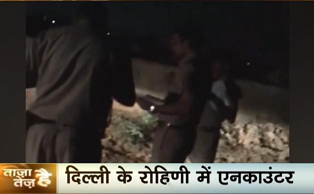 ताजा है तेज है: दिल्ली के रोहिणी में एनकाउंटर, बच्चा चोर गैंग का पर्दाफाश, देखें देश दुनिया की खबरें