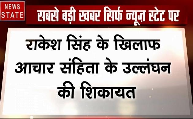 Madhya pradesh: राकेश सिंह के खिलाफ आचार संहिता के उल्लंघन की शिकायत