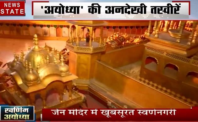 OMG: क्या आपने कभी देखा है भगवान राम का स्वर्णलोक, जानिए कितनी पुरानी है ये नगरी