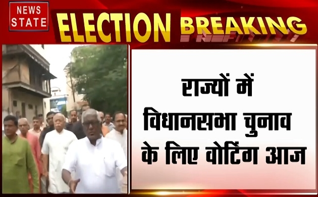 Assembly Election: हरियाणा और महाराष्ट्र में वोटिंग शुरू