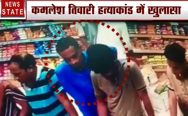 Kamlesh Tiwari Hatyakand: महाराष्ट्र से जुड़े कमलेश तिवारी हत्या के तार, लोकेशन लगातार बदल रहे हत्यारे