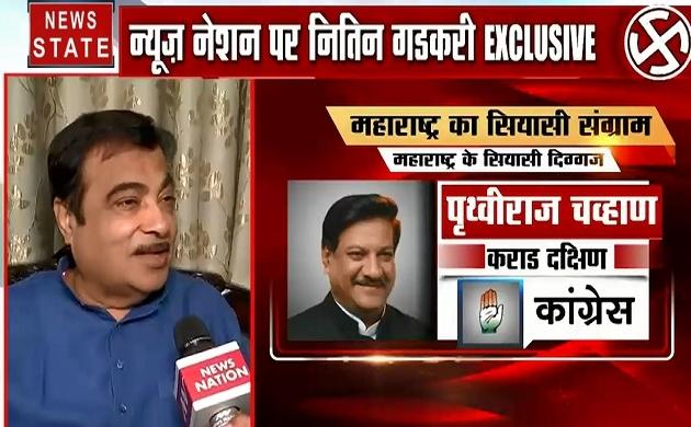 Nitin Gadkari: एक बार फिर फडणवीस सरकार, भाजप- शिवसेना की होगी प्रचंड वोटों से जीत
