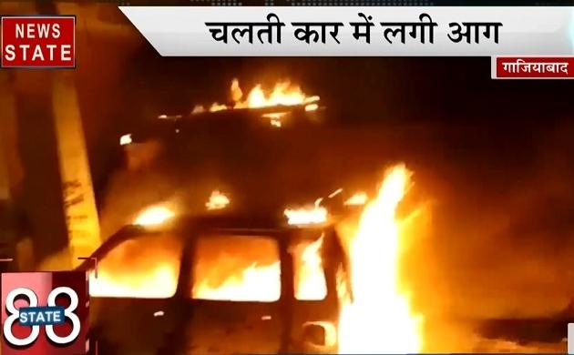 Speed News: मेरठ में केमिकल प्लांट में लगी भीषण आग, चलती कार में लगी आग, देखें देश दुनिया की खबरें
