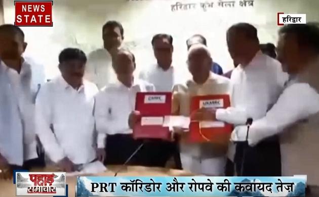 Uttarakhand:  हरिद्वार में सरकार और DMRC की बैठक, PRT कॉरिडोर और रोपवे  की कवायद तेज