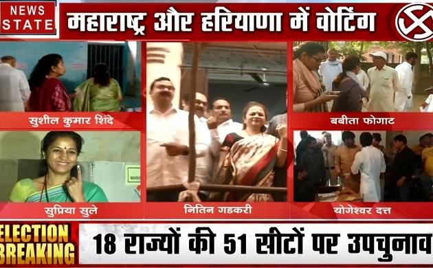 Assembly Election:  देखिए हरियाणा और महाराष्ट्र में वोटिंग की 5 अहम तस्वीरें