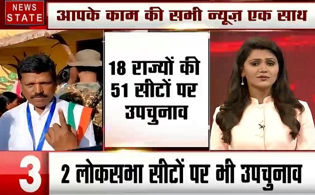 Top 50: महाराष्ट्र और हरियाणा के लिए मतदान जारी, महाराष्ट्र में 96 हजार पोलिंग बूथ, देखें देश दुनिया की खबरें