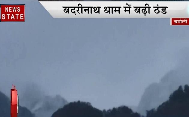 Speed News: चमोली में मौसम का बदला मिजाज, बदरीनाथ धाम में बढ़ी ठंड, देखें देख दुनियाकी खबरें
