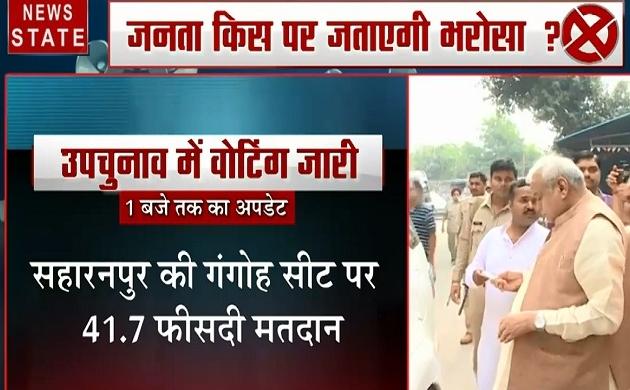 22 Ka Semifinal-2: रामपुर के जवाहर हाईस्कूल बूथ पर कैप्चरिंग की कोशिश, मतदाता से जबरन वोट डलवा रहे थे एजेंट