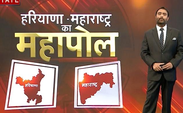 Mahrashtra- Haryana Exit-Poll: हरियाणा- महाराष्ट्र का महापोल, किसकी होगी जीत- हार, 24 को होगा फैसला