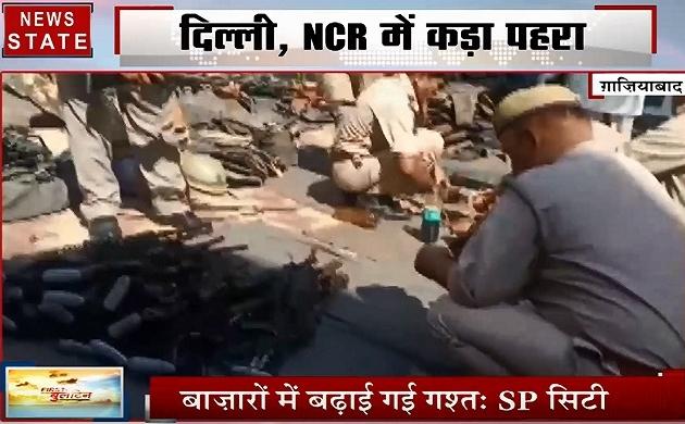 Delhi : आतंकी हमले को लेकर दिल्ली, NCR में कड़ा पहरा, बाजारों में बढ़ाई गई सुरक्षा