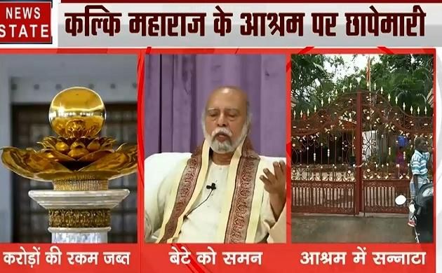 Kalki Maharaj: कल्कि महाराज के आश्रम पर IT की छापेमारी, करोड़ो की रकम जब्त, बेटे को भेजा समन