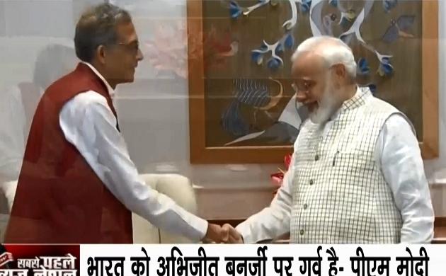 Nobel Laureate Abhijit Banerjee: पीएम मोदी से मिले नोबेल विजेता अभिजीत बनर्जी, कहा- देश को आप पर गर्व है