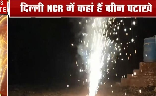 Green Diwali: पुराने फटाखे बंद, इस बार दिवाली पर जलेंगे ग्रीन फटाखे- देखें स्पेशल रिपोर्ट