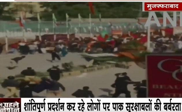 Pok-Pardarshan: पाक सुरक्षाबलों की बर्बरता, जुल्म के खिलाफ सड़क पर उतरे लोगों पर बरसाई लाठियां