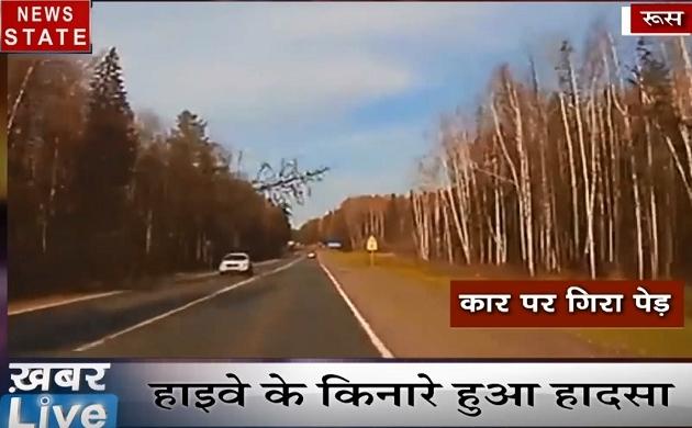 Khabar Live: रूस- चलती कार पर गिरा पेड़, पानी से खेतला ड्राइवर, देखें देश दुनिया की खबरें
