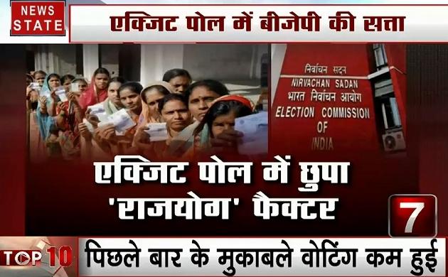 Poll of Exit Polls: महाराष्ट्र में बीजेपी-शिवसेना का जलवा बरकरार और हरियाणा में बनेगी खट्टर सरकार