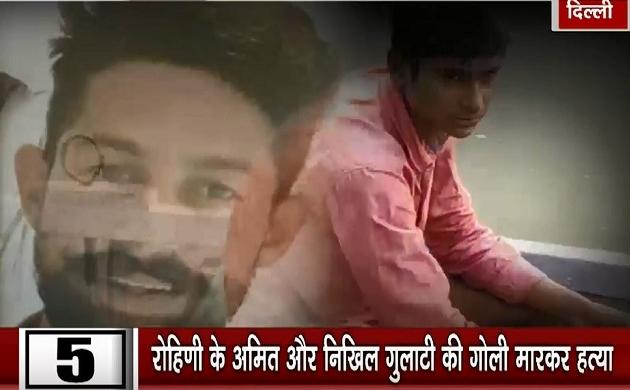 Delhi : रोहिणी में डबल मर्डर से कांपी लोगों की रूह, पैसों के लिए रचा गया चक्रव्यूह