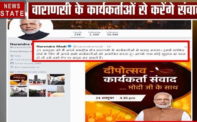 Delhi:  वाराणसी के कार्यकर्ताओं से संवाद करेंगे पीएम मोदी, ट्वीट कर दिया संदेश
