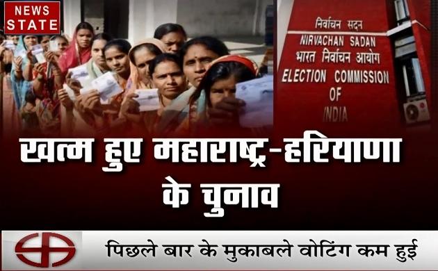 Poll of Exit Polls: महाराष्ट्र और हरियाणा में बीजेपी की फिर बनेगी सरकार, कांग्रेस-NCP का होगा बुरा हाल