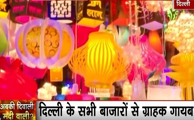 Diwali Special 1: दिवाली से पहले बाजारों में सन्नाटा, दुकानदारों पर पड़ा मंदी का असर