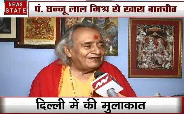 Delhi : फिल्मी सितारों ने की पीएम मोदी से मुलाकात, देखें छन्नूलाल मिश्र का Exclusive Interview