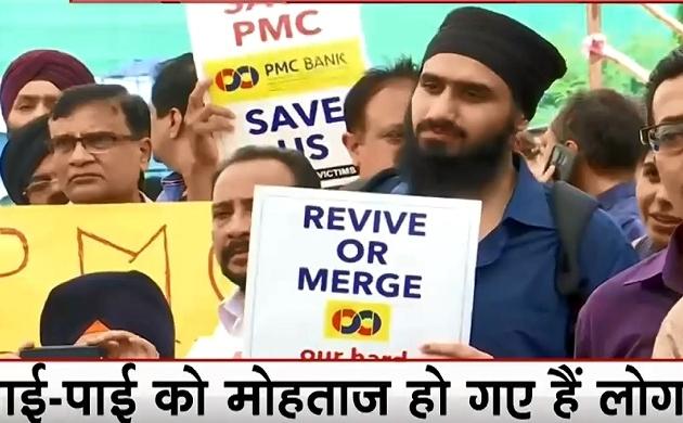 PMC Bank Fraud Case: मुंबई में पीएमसी बैंक खाताधारकों का धरना, पाई-पाई को मोहताज हुए लोग