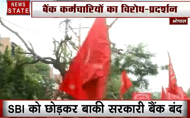Madhya pradesh: SBI को छोड़कर सभी सरकारी बैंक कर्मचारी कर रहे हैं प्रदर्शन, बंद हैं बैंक