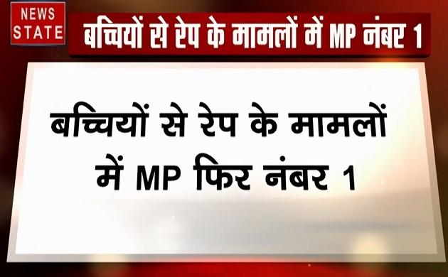 Madhya pradesh: बच्चियों से रेप के मामलों में MP फिर से नंबर 1 पर