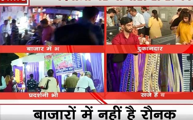 Diwali Special: दिवाली पर बाजारों से रौनक गायब, कारोबार पर मंदी का असर, नहीं बिक रहा माल