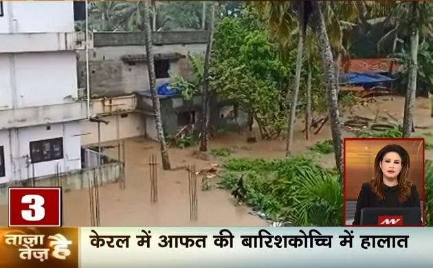 ताजा है तेज है: मुंबई में झमाझम बारिश, लौटते मानसून से पानी पानी हुई मुंबई, देखें देश दुनिया की खबरें