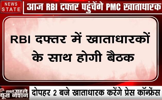 PMC Bank Scam: पीएमसी बैंक खाताधारक आज दिल्ली में RBI में बैठक करेंगे