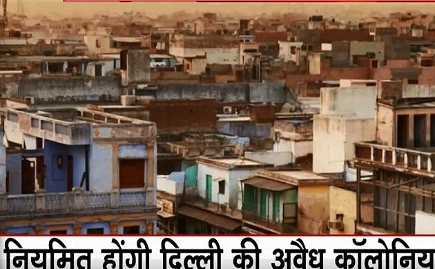 Delhi: क्रेंद सरकार का दिल्लीवालों को दिवाली तोहफा, नियमित होंगी अवैध कॉलोनियां