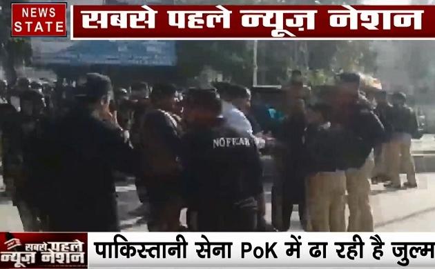 PoK: आंदोलनकारियों पर पाक आर्मी ने बरसाई लाठियां