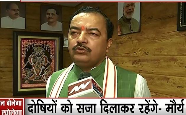 Kamlesh Tiwari Murder Case: गुजरात और यूपी पुलिस को बधाई, दोनों राज्यों में भाजपा सरकार- केशव मौर्या