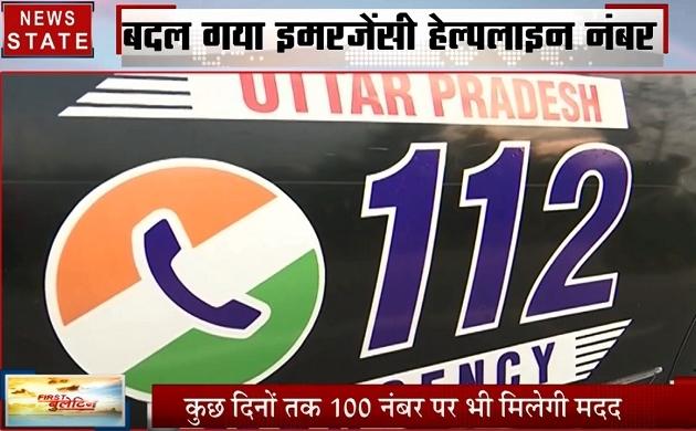 Uttar pradesh: उत्तर प्रदेश पुलिस को बुलाने के लिए 100 नहीं बल्कि डायल करने होंगे 112 नंबर, जानें क्यों