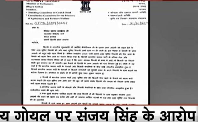 Delhi Electricity Politics: आप नेता संजय सिंह का बीजेपी पर आरोप- बिजली सब्सिडी खत्म होने पर दिल्लीवासी होंगे परेशान
