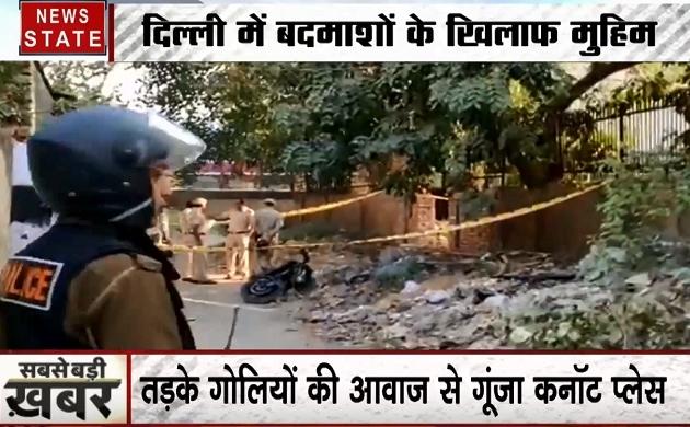 Delhi : कनॉट प्लेस में एनकाउंटर, गोलियों की गूंज से सहम उठी दिल्ली