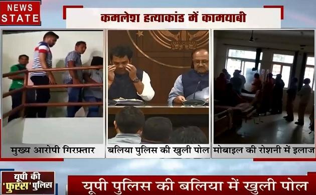 Khabar Vishesh: बदमाशों के सामने क्यों पस्त है यूपी पुलिस, दावें हो गए हवा!
