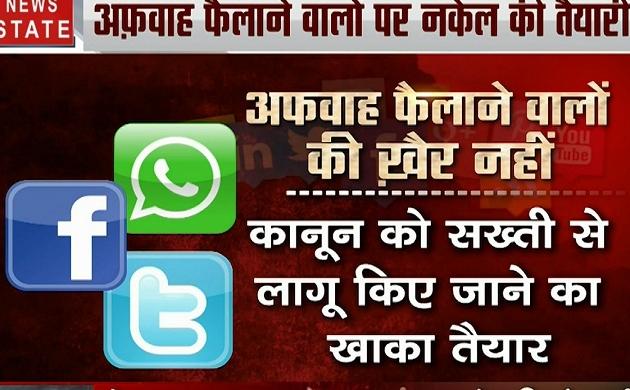 Social Media: सोशल मीडिया पर सरकार की नजर, अफवाह फैलाने वालों पर लगाम लगाने की तैयारी