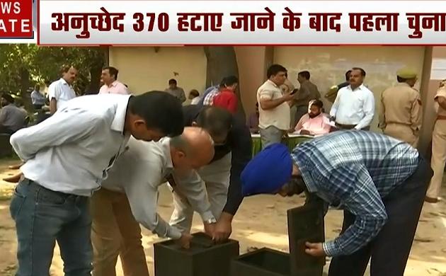 Jammu Kashmir: धारा 370 हटने के बाद जम्मू कश्मीर में पहला निकाय चुनाव, सुरक्षा के कड़े इंतजाम