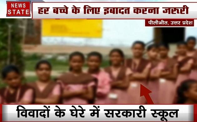 Uttar pradesh: स्कूल में इबादत, टीचर पहले निलंबित, फिर हुआ बहाल, देखें हमारी रिपोर्ट