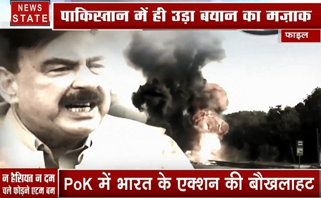 Pakistan: पाकिस्तान के मंत्री शेख रशीद ने फिर दिया बेतुका बयान, भारत को दी परमाणु हमले की धमकी