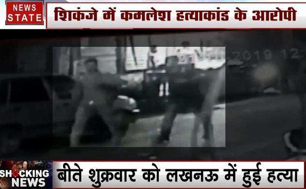 Uttar pradesh: 5 दिन बाद कमलेश तिवारी के कातिल हुए गिरफ्तार