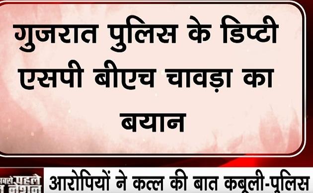 Kamlesh Tiwari Murder Case: कमलेश तिवारी हत्याकांड में नया मोड़, आरोपियों ने कत्ल की बात कबूली