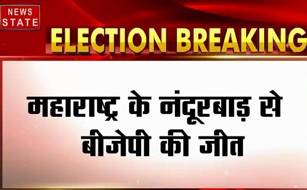 Assembly Election Result : महाराष्ट्र के नंदुरबार से बीजेपी की जीत