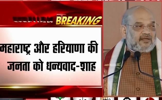 Amit Shah Speech: मोदी- 2 के बाद पहली बड़ी जीत, मोदी जी के नेतृत्व में भाजपा का विस्तार तय- अमित शाह