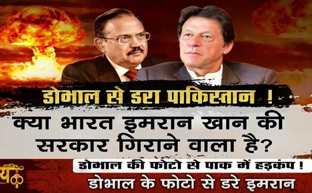 Khalnayak: देखें भारत के जेम्स बॉन्ड अजित डोभाल की एक फोटो से क्यों हिला पाकिस्तान !